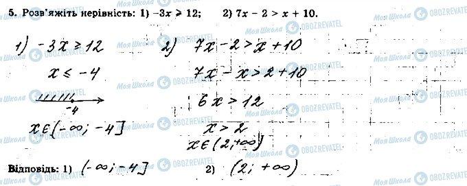 ГДЗ Алгебра 9 клас сторінка 5