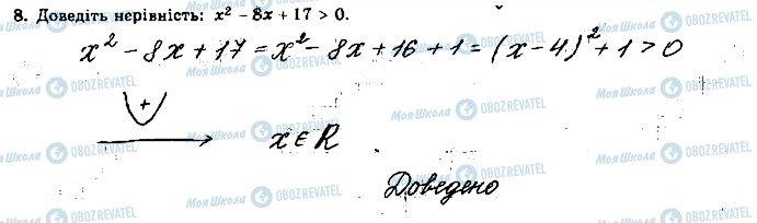 ГДЗ Алгебра 9 клас сторінка 8