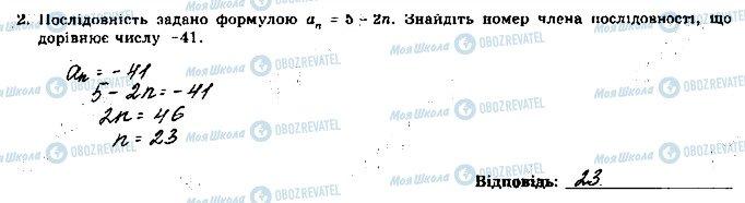 ГДЗ Алгебра 9 клас сторінка 2