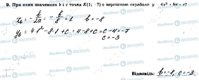 ГДЗ Алгебра 9 клас сторінка 9