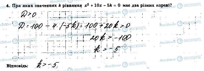 ГДЗ Алгебра 9 клас сторінка 4
