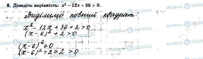 ГДЗ Алгебра 9 класс страница 8
