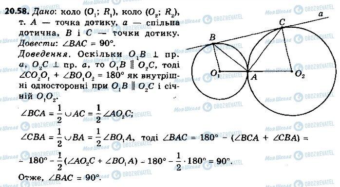 ГДЗ Геометрия 9 класс страница 58