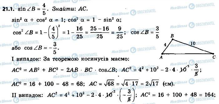 ГДЗ Геометрія 9 клас сторінка 1