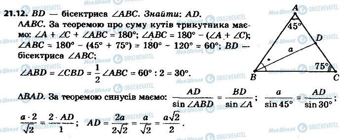 ГДЗ Геометрія 9 клас сторінка 12