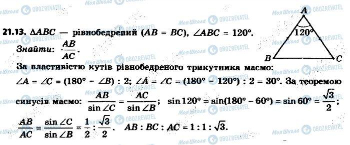 ГДЗ Геометрия 9 класс страница 13
