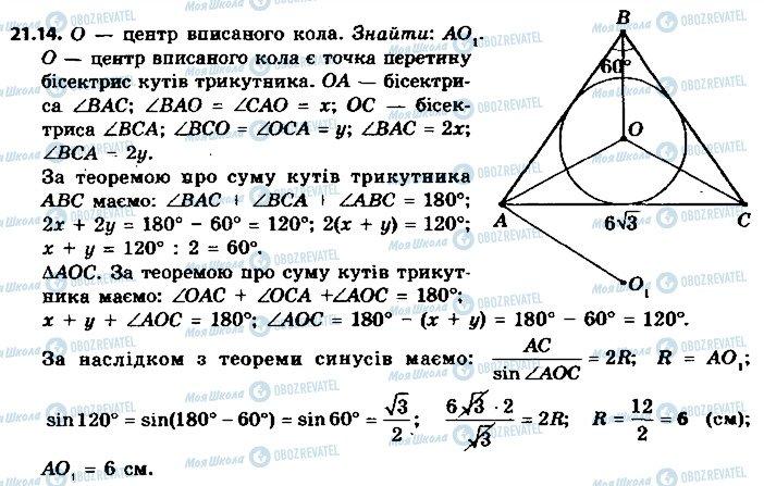 ГДЗ Геометрия 9 класс страница 14