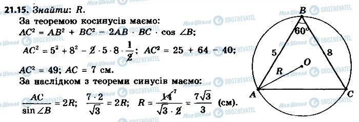 ГДЗ Геометрія 9 клас сторінка 15