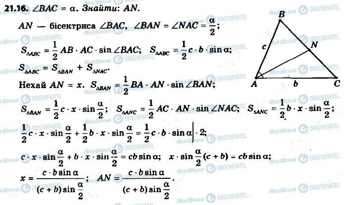 ГДЗ Геометрія 9 клас сторінка 16