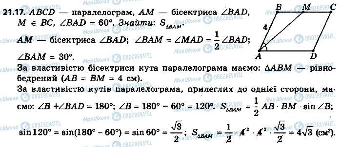 ГДЗ Геометрія 9 клас сторінка 17