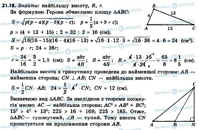 ГДЗ Геометрія 9 клас сторінка 18