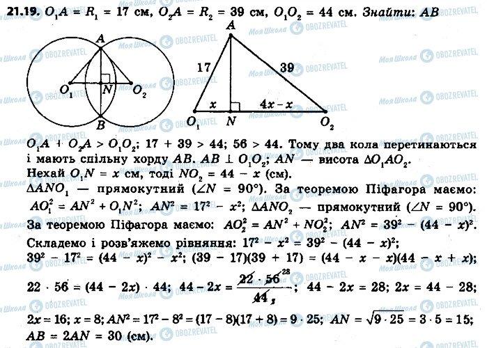 ГДЗ Геометрія 9 клас сторінка 19