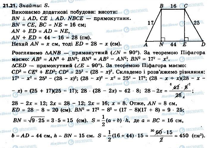 ГДЗ Геометрія 9 клас сторінка 21