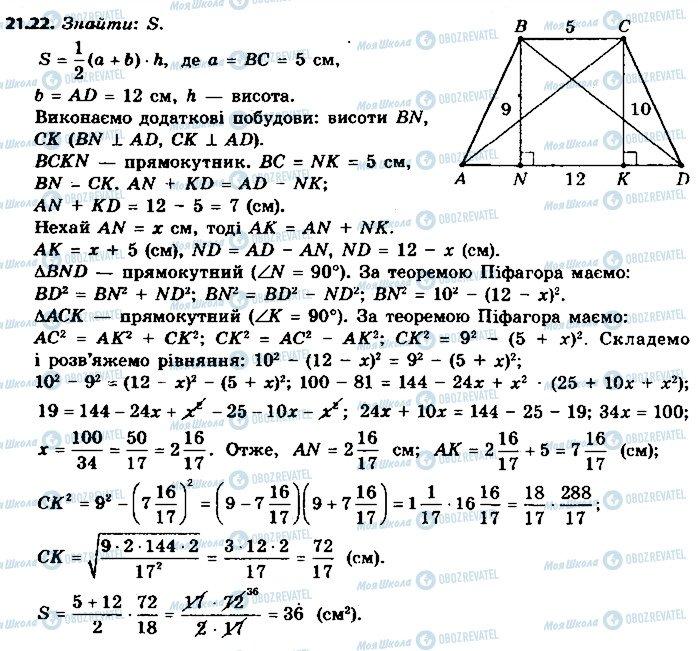 ГДЗ Геометрія 9 клас сторінка 22