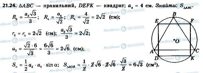 ГДЗ Геометрія 9 клас сторінка 24