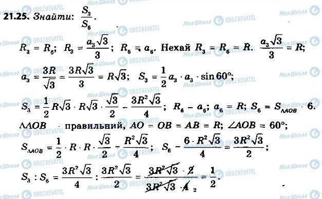 ГДЗ Геометрія 9 клас сторінка 25