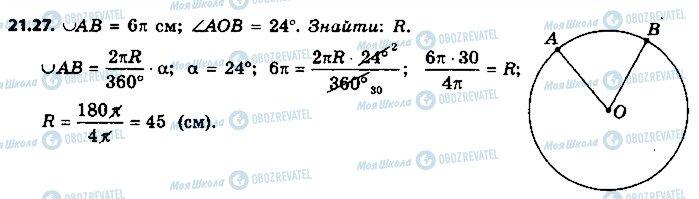ГДЗ Геометрія 9 клас сторінка 27