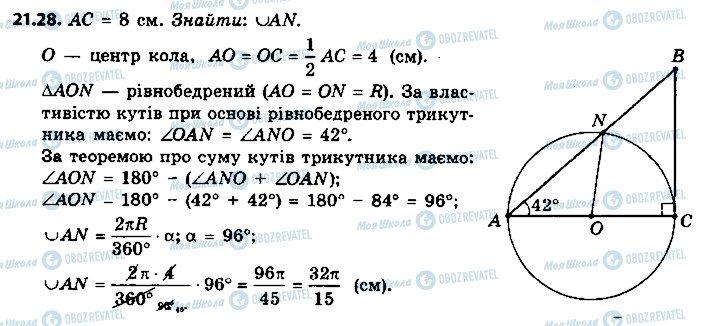 ГДЗ Геометрия 9 класс страница 28