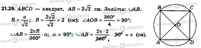 ГДЗ Геометрия 9 класс страница 29