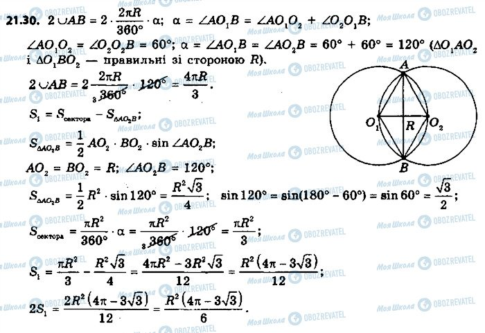 ГДЗ Геометрия 9 класс страница 30