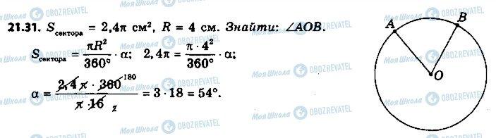 ГДЗ Геометрия 9 класс страница 31