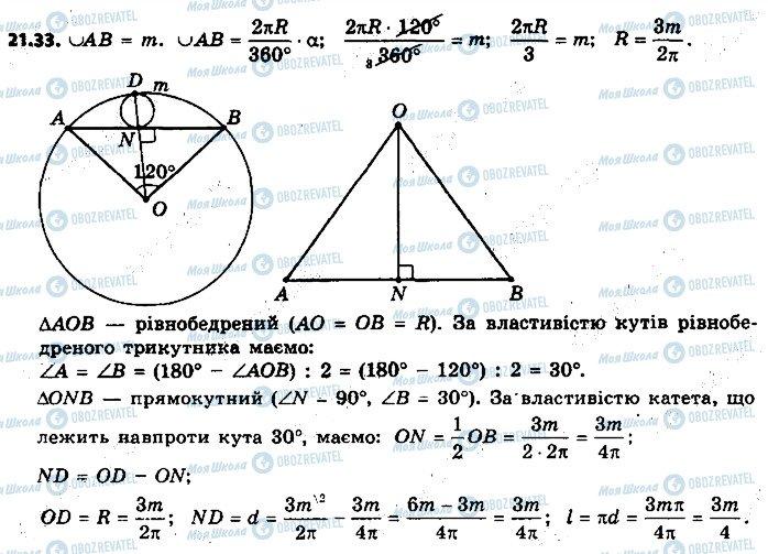 ГДЗ Геометрия 9 класс страница 33