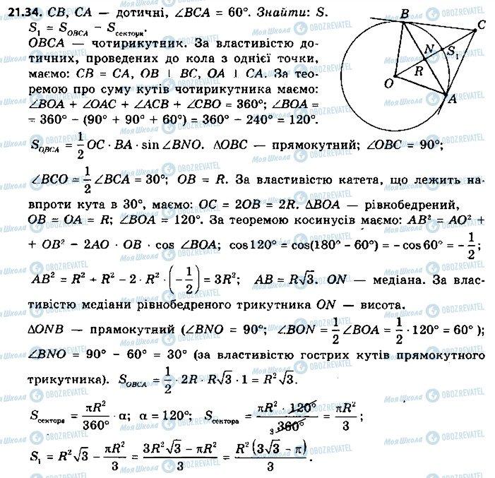 ГДЗ Геометрія 9 клас сторінка 34