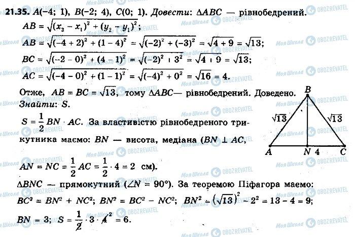 ГДЗ Геометрия 9 класс страница 35
