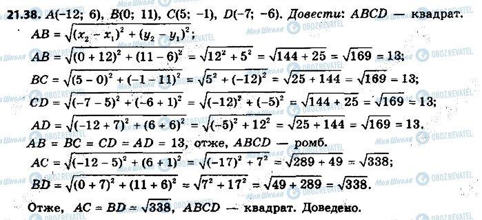 ГДЗ Геометрія 9 клас сторінка 38