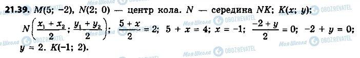 ГДЗ Геометрія 9 клас сторінка 39