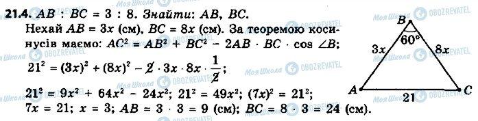 ГДЗ Геометрія 9 клас сторінка 4