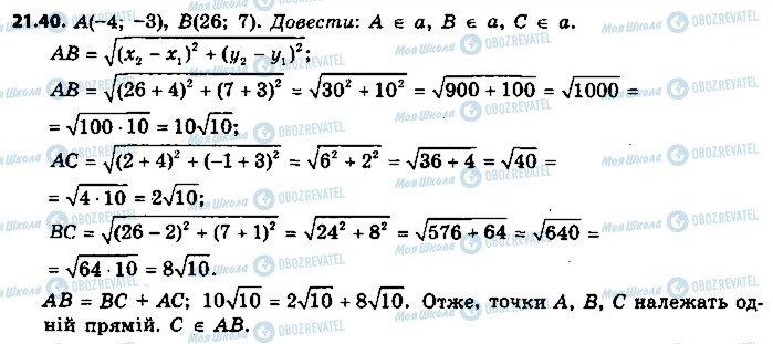ГДЗ Геометрия 9 класс страница 40