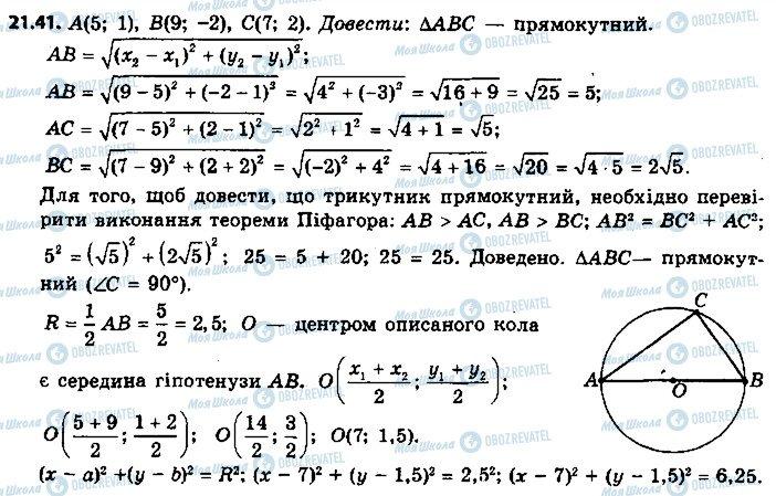 ГДЗ Геометрія 9 клас сторінка 41
