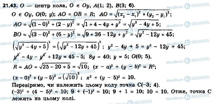 ГДЗ Геометрия 9 класс страница 43