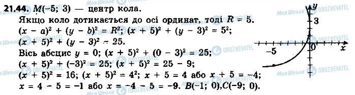 ГДЗ Геометрия 9 класс страница 44