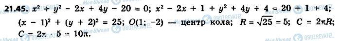 ГДЗ Геометрия 9 класс страница 45