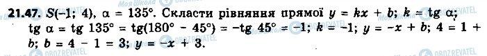 ГДЗ Геометрия 9 класс страница 47