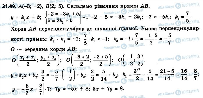 ГДЗ Геометрія 9 клас сторінка 49