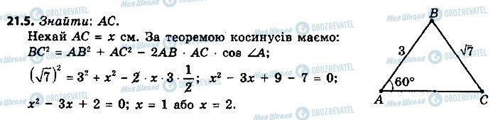 ГДЗ Геометрія 9 клас сторінка 5