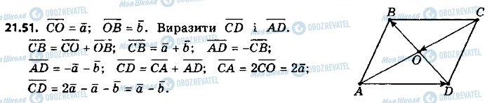 ГДЗ Геометрия 9 класс страница 51