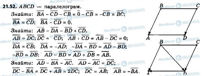 ГДЗ Геометрія 9 клас сторінка 52