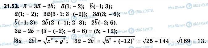 ГДЗ Геометрія 9 клас сторінка 53