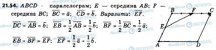 ГДЗ Геометрія 9 клас сторінка 54
