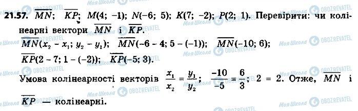 ГДЗ Геометрия 9 класс страница 57