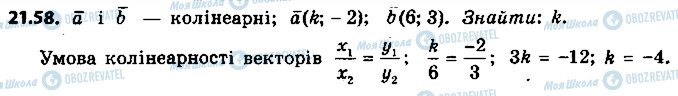 ГДЗ Геометрія 9 клас сторінка 58