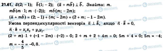 ГДЗ Геометрія 9 клас сторінка 61