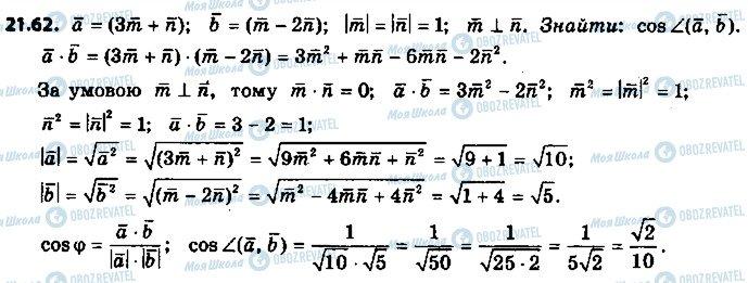 ГДЗ Геометрия 9 класс страница 62