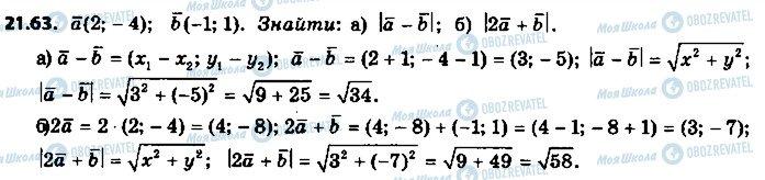 ГДЗ Геометрия 9 класс страница 63