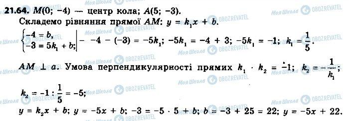 ГДЗ Геометрія 9 клас сторінка 64
