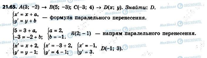 ГДЗ Геометрия 9 класс страница 65